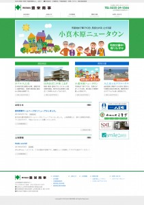 豊栄商事WEBサイト